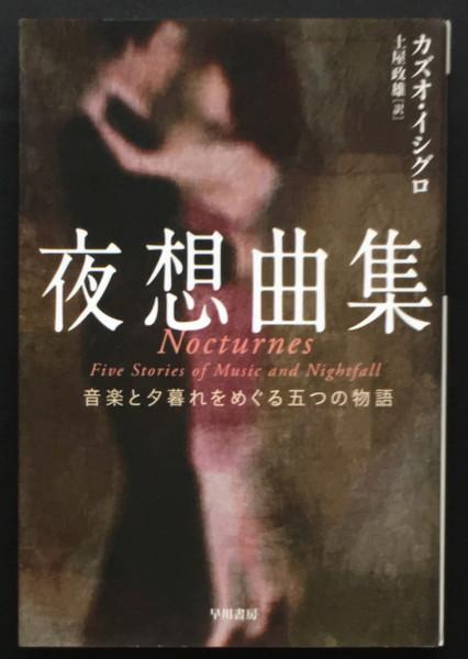 『夜想曲集』 カズオ・イシグロ ハヤカワepi文庫 ◇ ノーベル文学賞