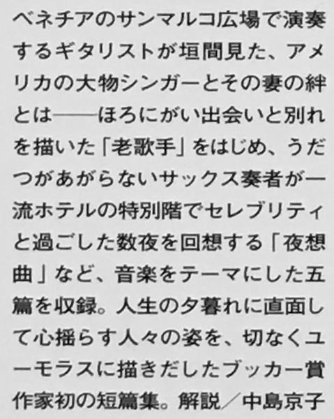 『夜想曲集』 カズオ・イシグロ ハヤカワepi文庫 ◇ ノーベル文学賞_画像3