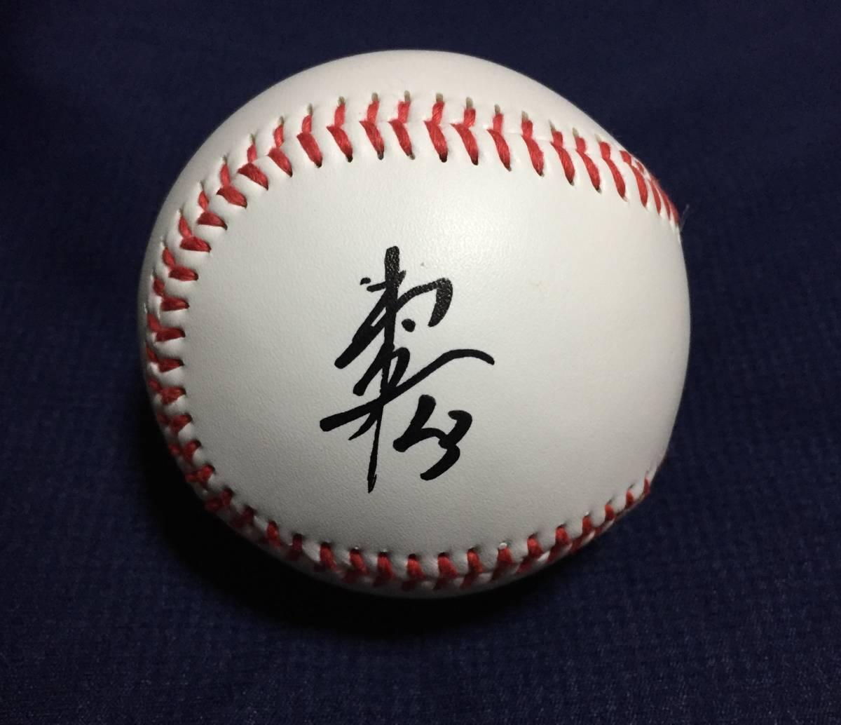 楽天イーグルス 高梨雄平選手 直筆サインボール