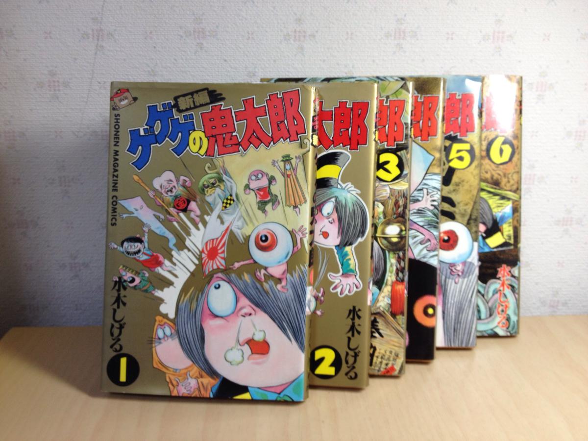 新編 ゲゲゲの鬼太郎 1巻~6巻 第1版 少年マガジン グッズの画像