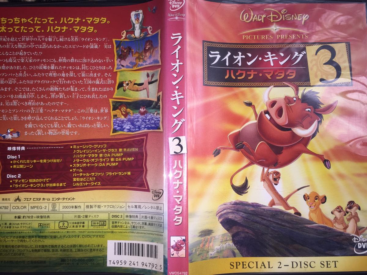 【DVDセル版】 ライオンキング3 ハクナマタタ 【2枚組】 ライオン・キング ハクナ・マタタ ティモン プンバァ ディズニー ディズニーグッズの画像