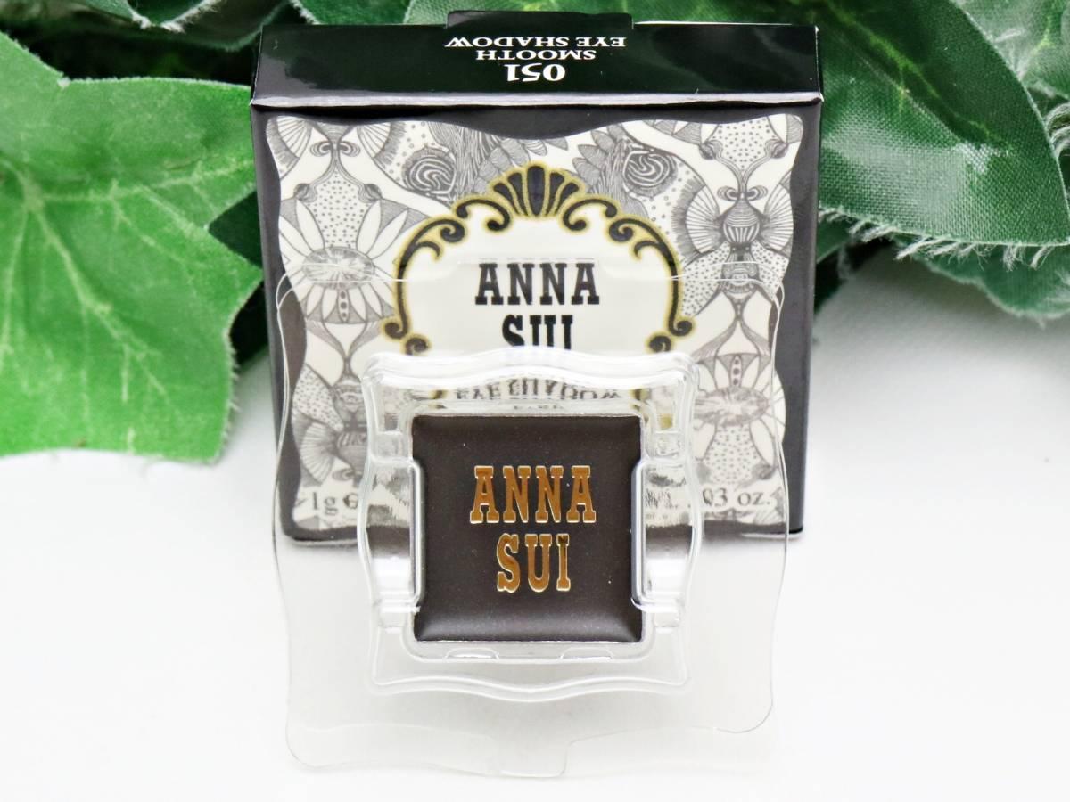 ◆ ANNA SUI アナスイ スムース アイシャドウ #051 (レフィル) / 未使用