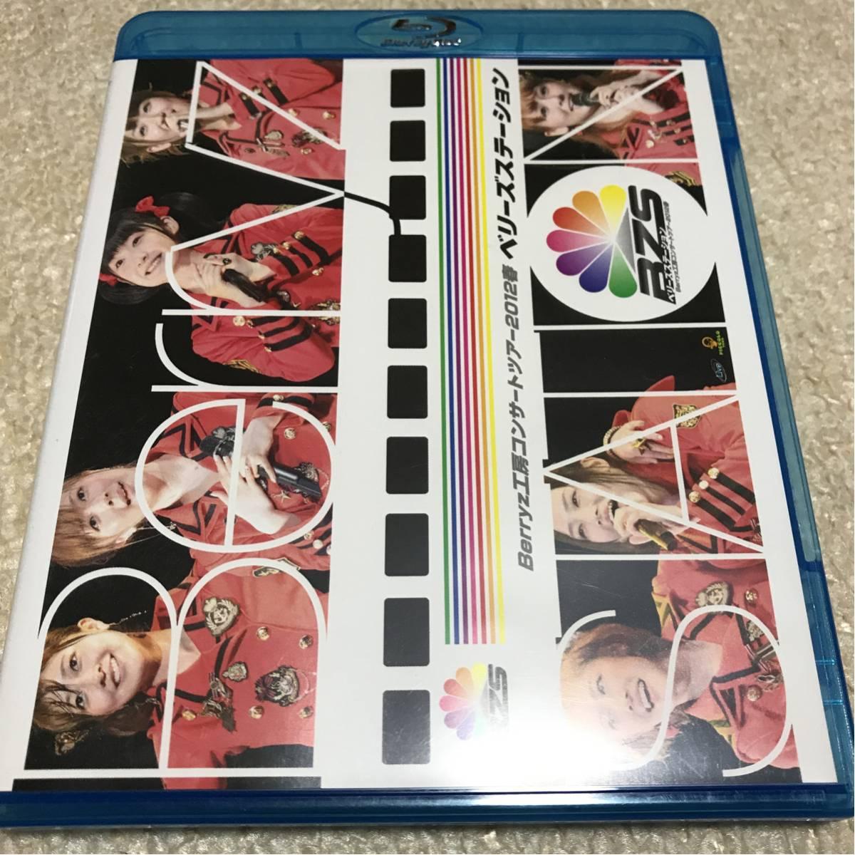 美品 Berryz工房ツアー2012春~ベリーズステーション~ blu-ray ブルーレイ