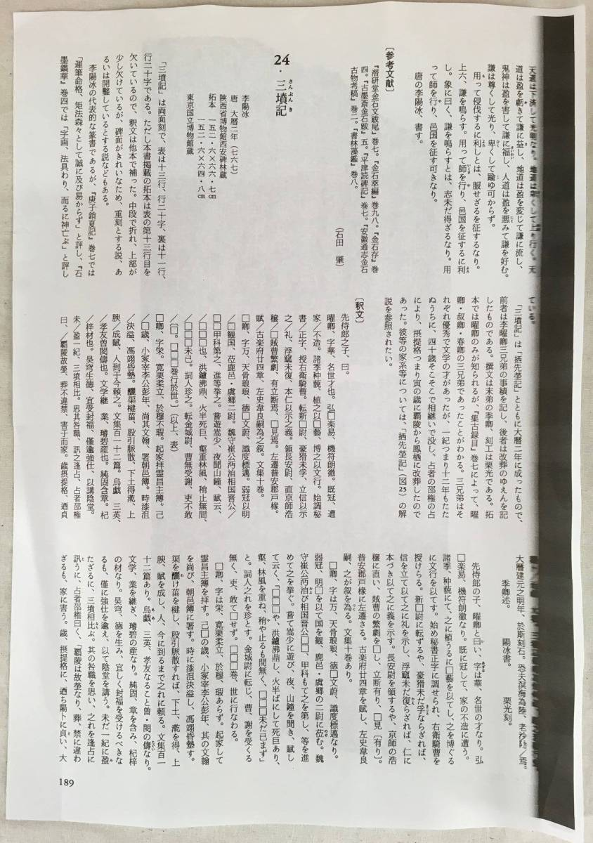 超重要!/[三墳記・本拓本・唐時代]/李陽冰/東京国立博物館蔵_画像3