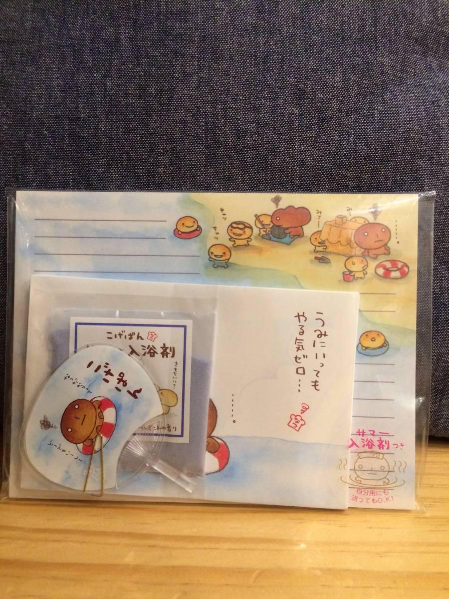 【新品】こげぱん うちわ 入浴剤付き レターセット グッズの画像