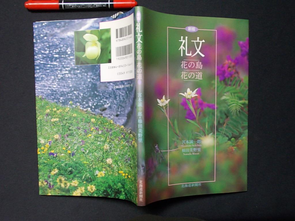新版 礼文 花の島 花の道 北海道新聞社 2003年 旅行 観光 M-02_画像1