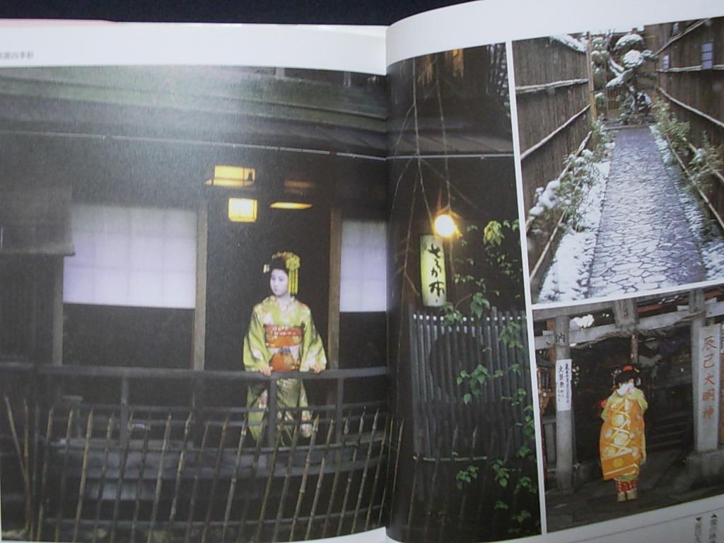 京・祇園 幽玄なる 伝統の世界 小原 源一郎、 板倉 有士郎 日本地域社会研究所 1994年 旅行 観光 M-02_画像3