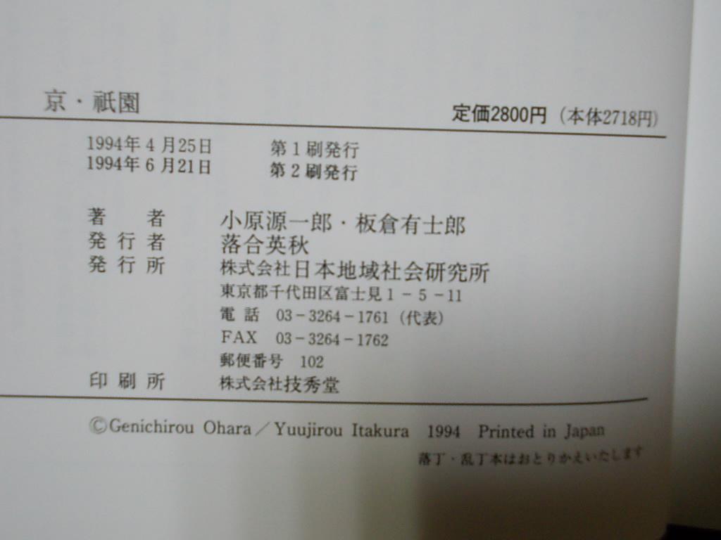 京・祇園 幽玄なる 伝統の世界 小原 源一郎、 板倉 有士郎 日本地域社会研究所 1994年 旅行 観光 M-02_画像2