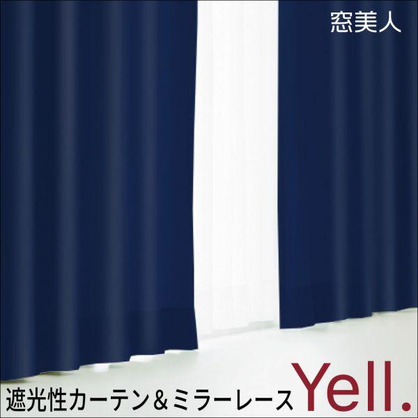 遮光性カーテン&ミラーレース幅100×丈230cm ロイヤルブルー 各2枚 mad-d-Yell
