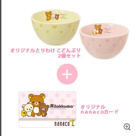 【即決価格】リラックマオリジナルとりわけこどんぶり2個セット 限定nanacoカード付 新品未開封 グッズの画像