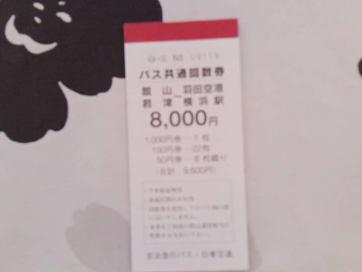 送料無料★高速バス 回数券 館山~羽田空港 君津~横浜駅