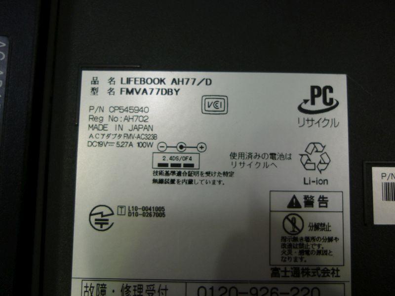 ■△■2086 FUJITSU FMV LIFEBOOK AH77/D FMVA77DB Core i7 2630QM 難あり (T)_画像8