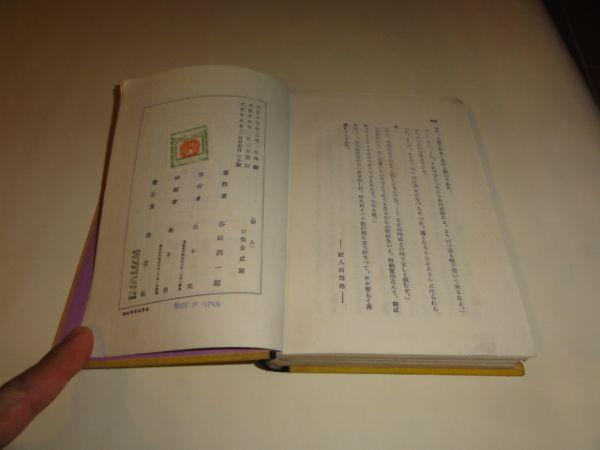 谷崎潤一郎コレクター放出品☆鮫人☆大正15年☆改造社_画像3