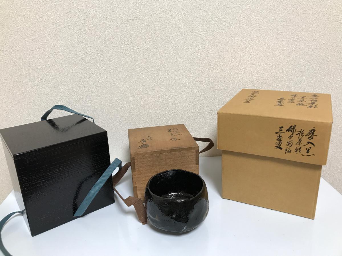楽吉左衛門十一代 慶入 黒 茶碗 共箱 茶道具