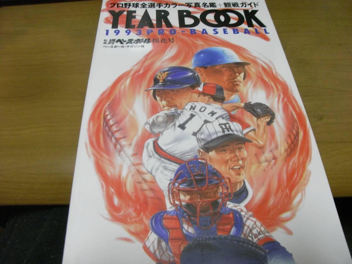 別冊週刊ベースボール平成5年桜花号 1993年プロ野球全選手カラー写真名鑑+観戦ガイド ●A_画像1