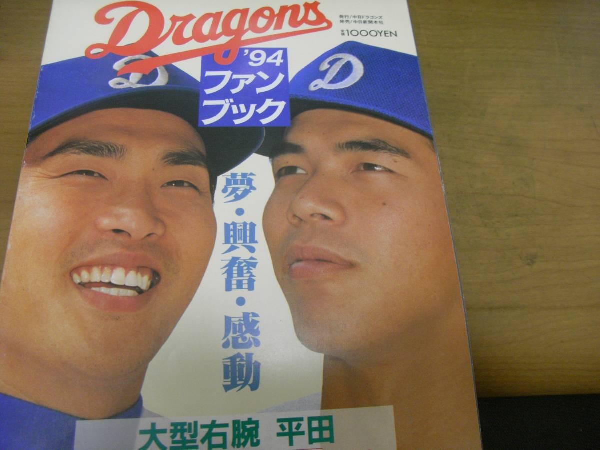 '94ドラゴンズファンブック /1994中日ドラゴンズ・イヤーブック  ●A_画像1