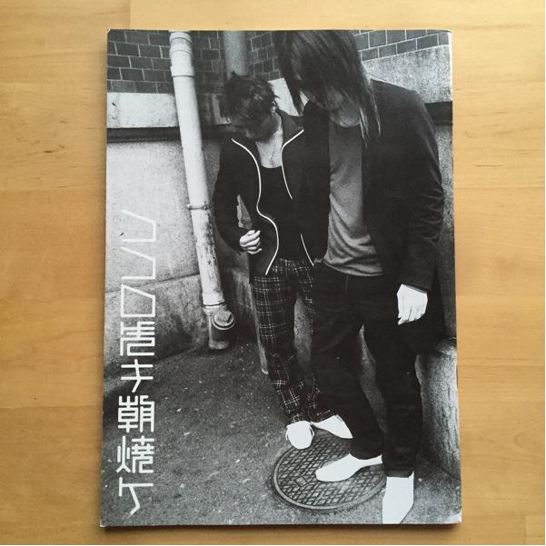 ■即決■ムック mucc【ココロ無キ朝焼ケ】パンフレット パンフ/2005年■
