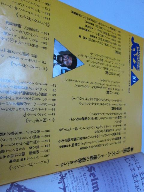 ジャズ1977.10月号 ユニオン・アーツ_画像2