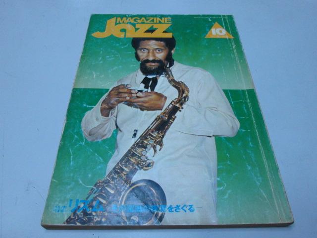 ジャズ1977.10月号 ユニオン・アーツ