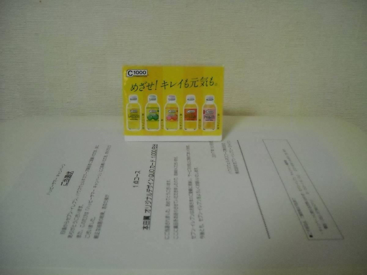 セブンイレブン 本田翼オリジナルデザインQUOカード1000円分 グッズの画像