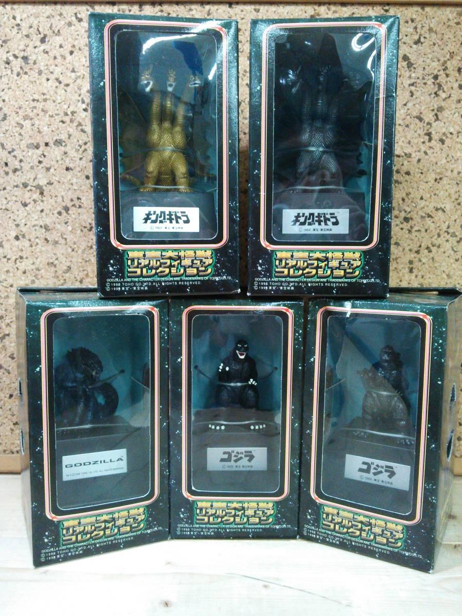 【5種セット】東宝大怪獣リアルフィギュアコレクション ゴジラ(1989リアル・メタル) GODZILLA(メタル) キングギドラ(リアル・メタル) グッズの画像
