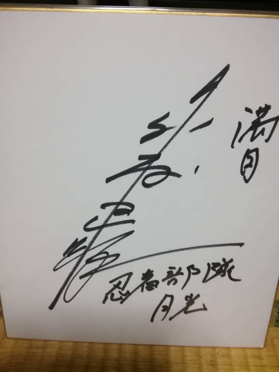 ウルトラマンエース/TAC今野勉隊員役山本正明さん直筆サイン色紙
