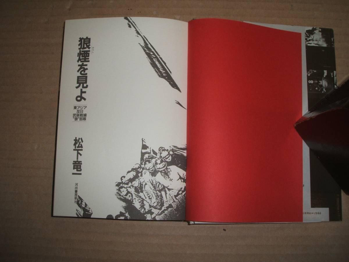 @「狼煙を見よ・東アジア反日武装戦線・松下竜一」1987年河出書房新社初版1300円カバー付@_画像2