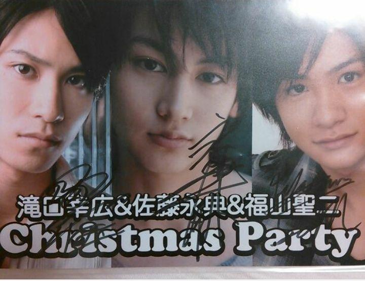 滝口幸広 佐藤永典 福山聖二 直筆サイン入り ポストカード クリスマスパーティー
