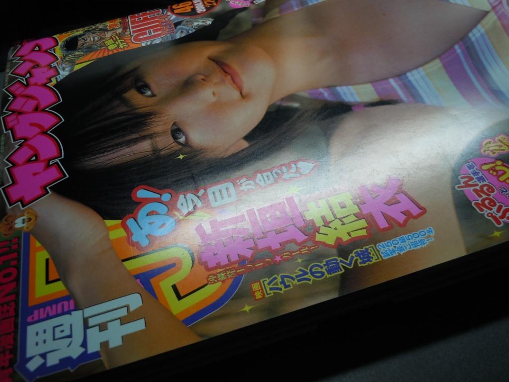 ★週刊ヤングジャンプ 2004年10/28 46号★新垣結衣(YJ初登場)、かでなれおん★_画像5