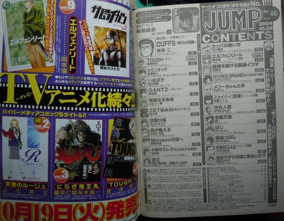 ★週刊ヤングジャンプ 2004年10/28 46号★新垣結衣(YJ初登場)、かでなれおん★_画像3