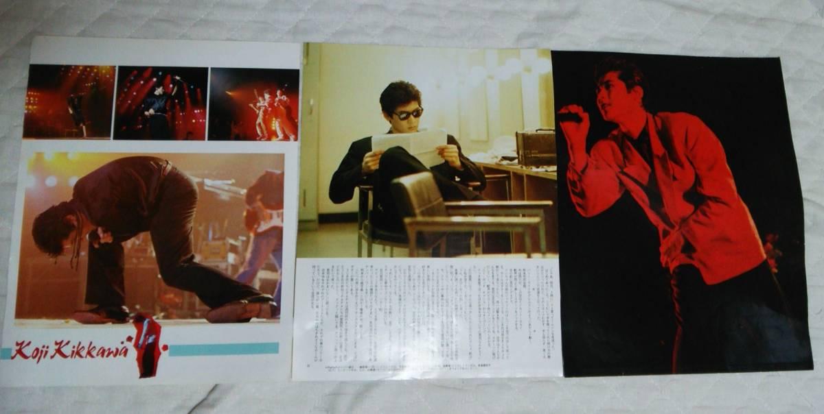 吉川晃司 1984年切抜きとポスターセット