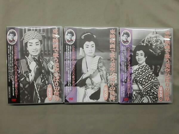 帯あり 東映映画で歌う美空ひばりの世界 3巻セット コンサートグッズの画像
