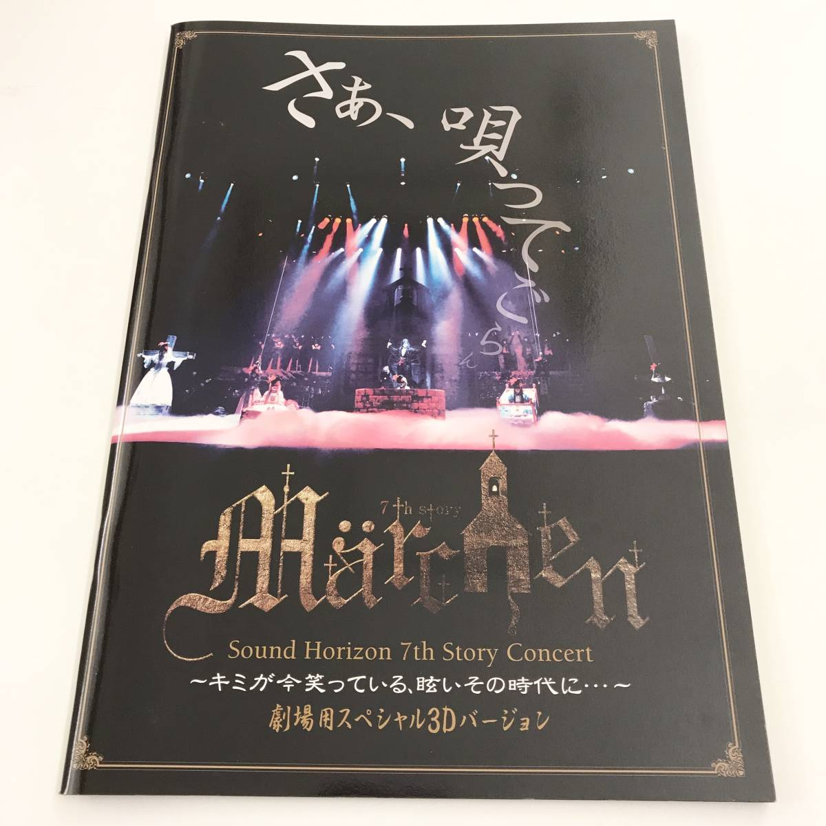 Sound Horizon 7th Story Concert Marchen 劇場用スペシャル3Dバージョン パンフレット