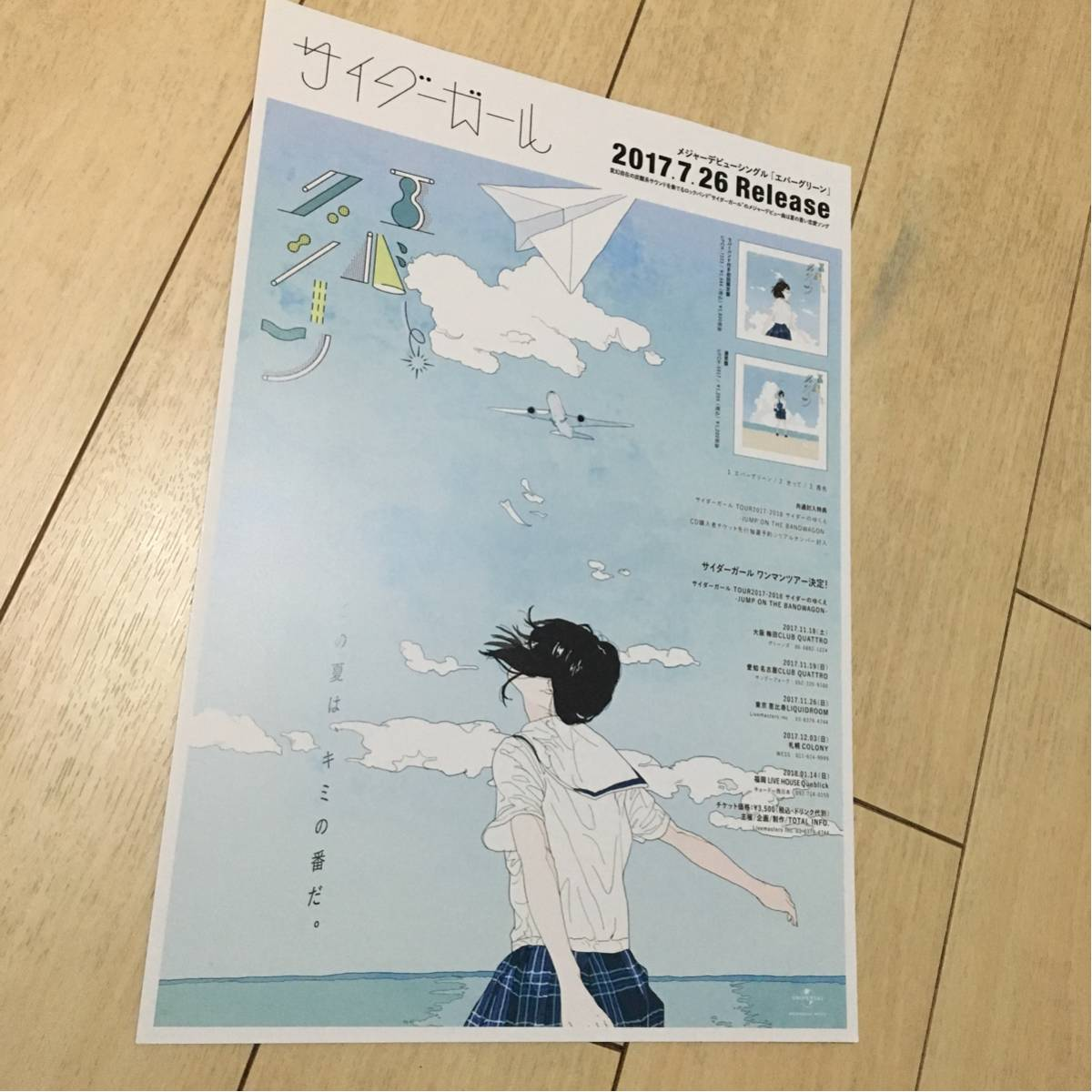 サイダーガール メジャー デビュー シングル エバーグリーン cd 発売 告知 チラシ 2017 ワンマン ツアー