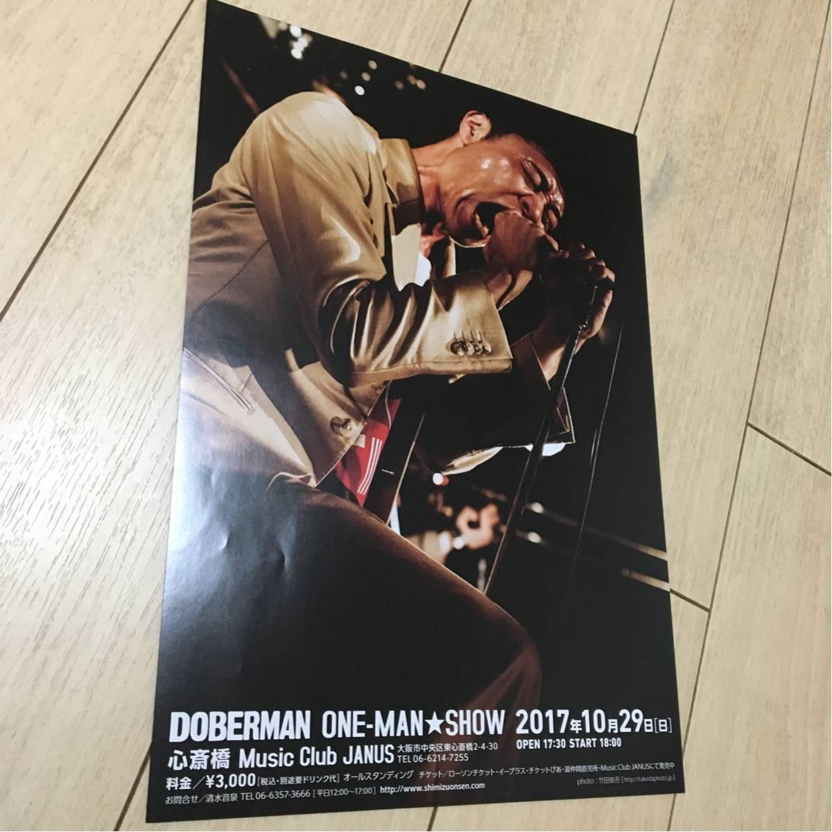ドーベルマン doberman one - man show ワンマン ショー ライブ 告知 チラシ 2017 大阪 心斎橋 music club janus