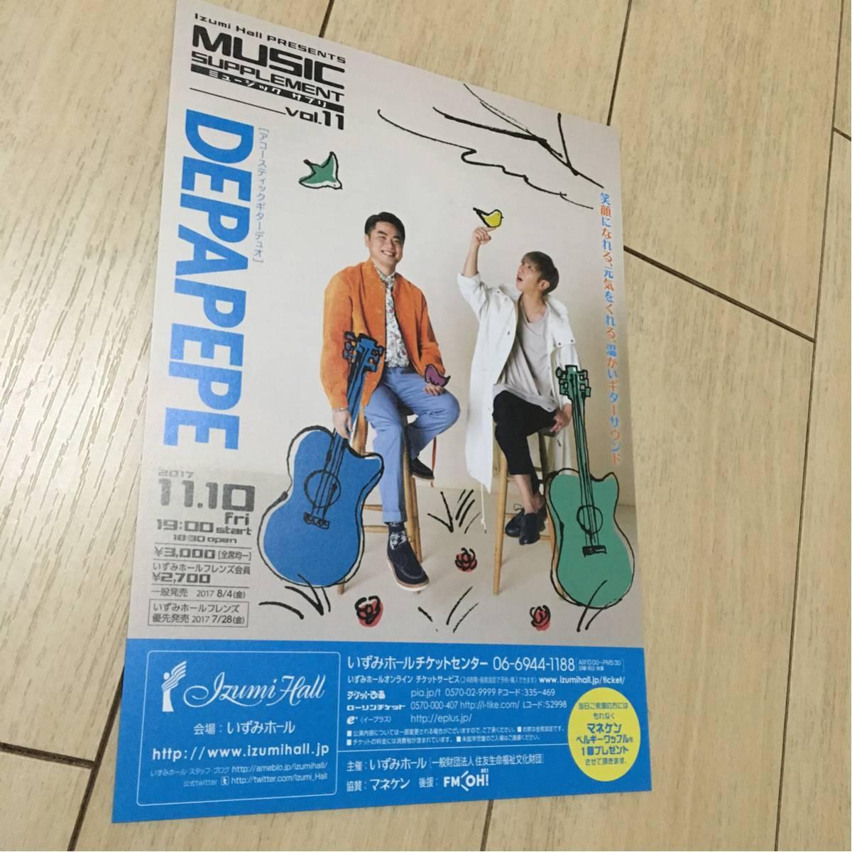 デパペペ depapepe アコースティック ギター デュオ 207 ライブ 告知 チラシ 大阪 いずみホール コンサート