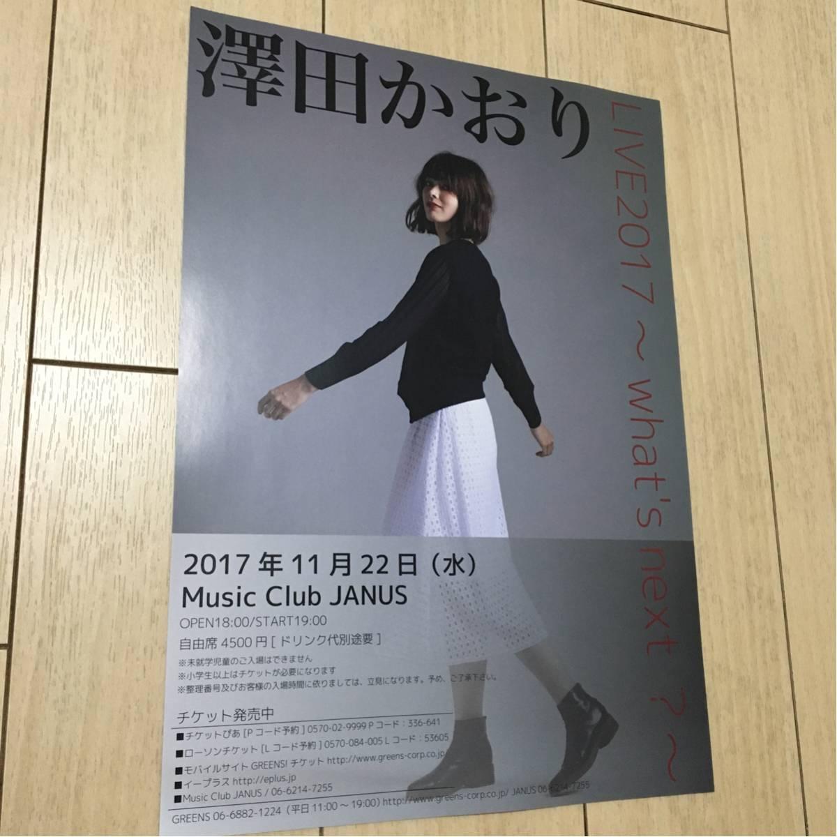 澤田かおり ライブ 告知 チラシ コンサート live 2017 what's next 大阪 music club janus シンガーソングライター