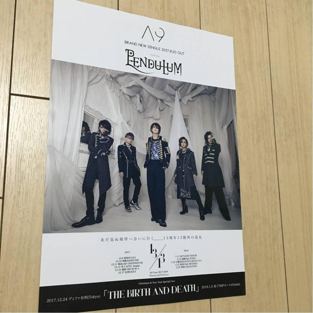 アリス ナイン alice nine a9 シングル cd 発売 告知 チラシ pendulum 2017 ツアー tour ライブ