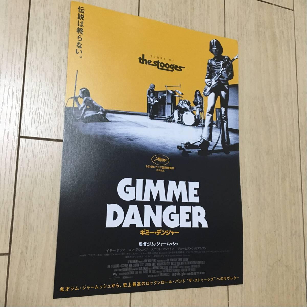 映画 ギミー・デンジャー gimme danger 告知 チラシ イギー・ポップ iggy pop the stooges ジム・ジャームッシュ 監督