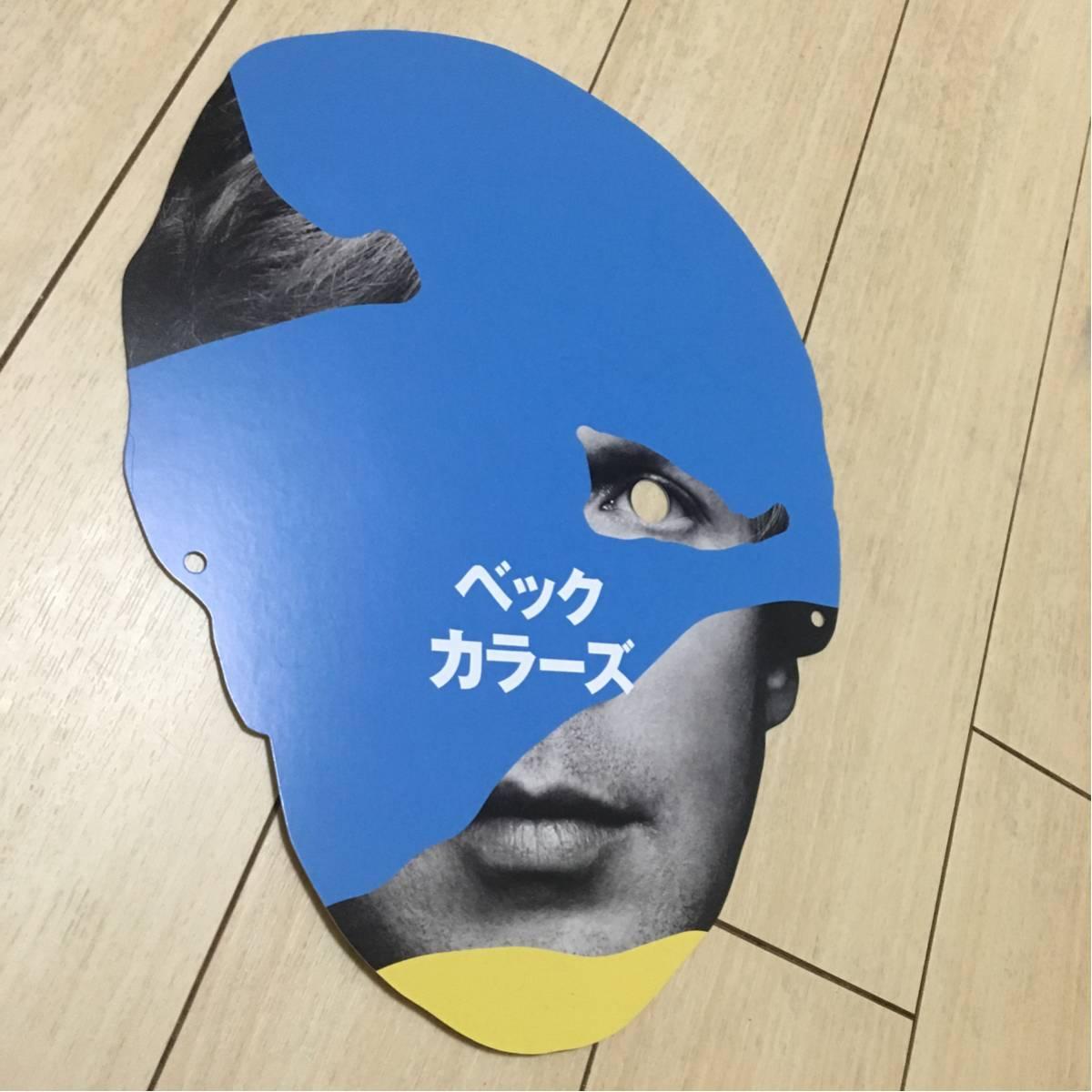 ベック beck カラーズ 宣伝用 非売品 お面 ローファイ