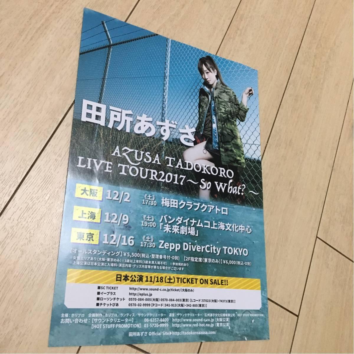 田所あずさ azusa tadokoro live tour 2017 so what? ライブ 告知 チラシ