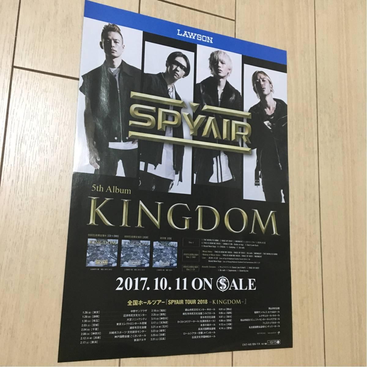 スパイエアー spyair ライブ 告知 チラシ コンサート アルバム cd 発売 5th album kingdom 2017 バンド