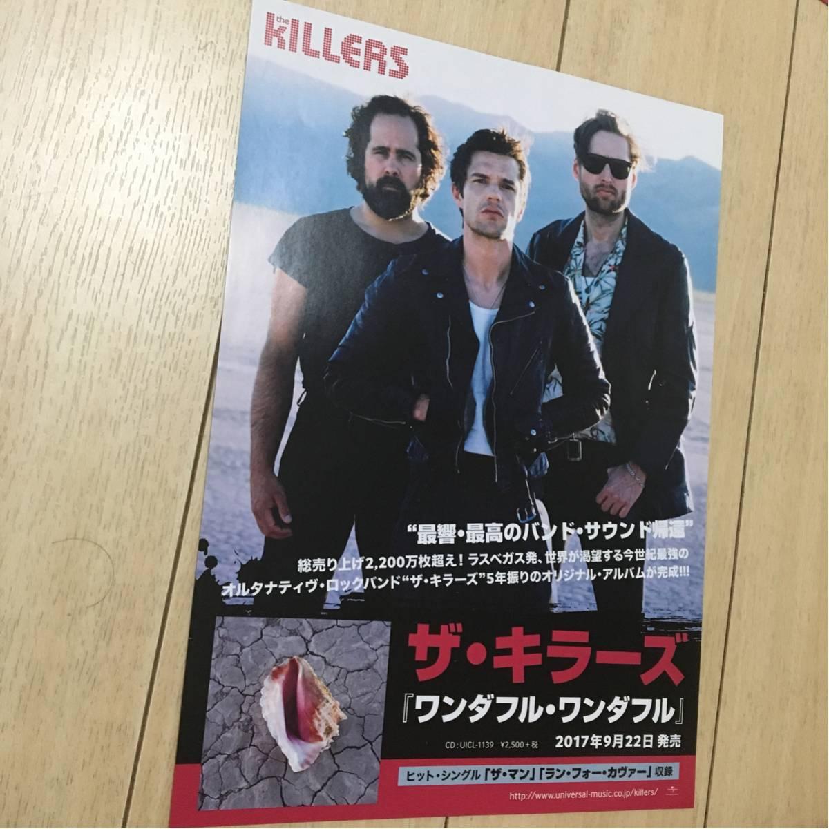 ザ・キラーズ the killers cd 発売 告知 チラシ ワンダフル・ワンダフル 2017 バンド オルタナティヴ 5年ぶり アルバム