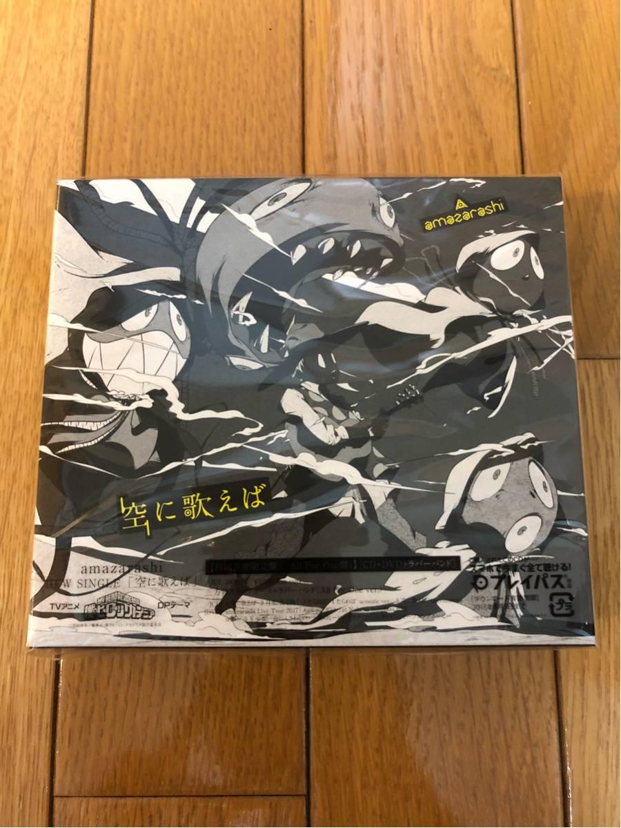 【新品未開封】amazarashi 空に歌えば 初回生産限定盤A (+DVD) ライブグッズの画像
