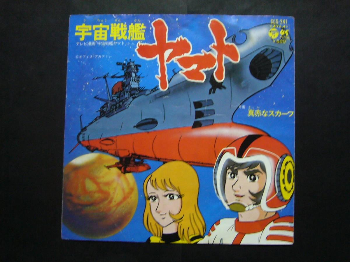 ★EP盤シングル★4223 アニメ 宇宙戦艦 ヤマト 真赤なスカーフ ささきいさお_画像1