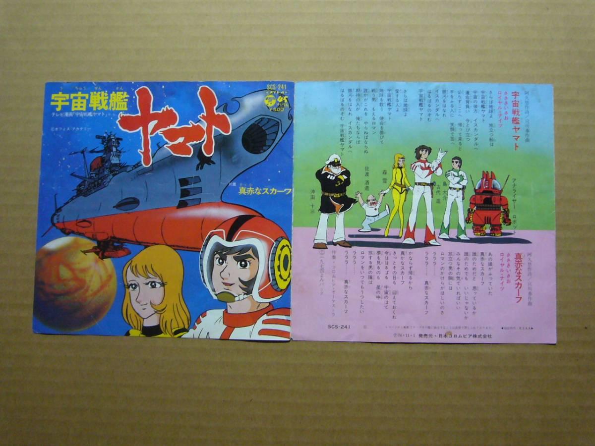 ★EP盤シングル★4223 アニメ 宇宙戦艦 ヤマト 真赤なスカーフ ささきいさお_画像2