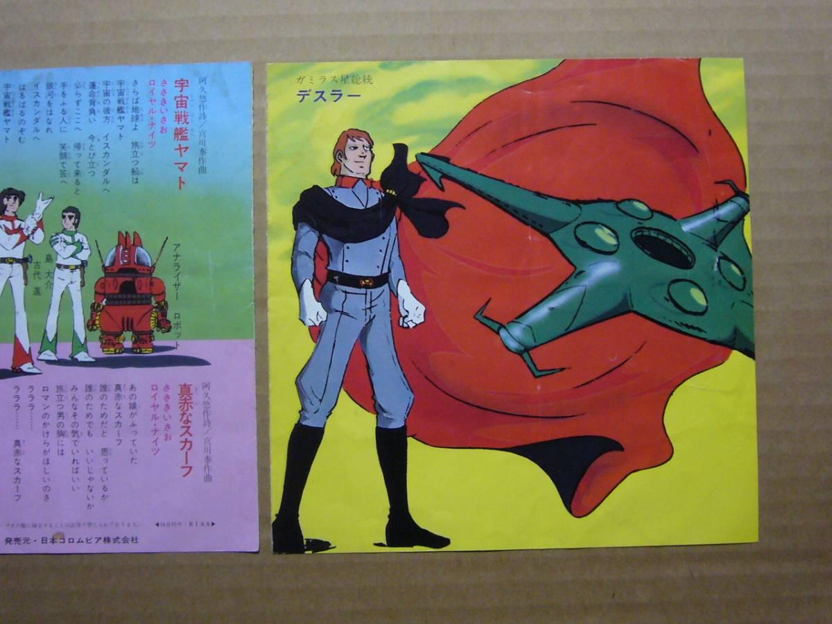 ★EP盤シングル★4223 アニメ 宇宙戦艦 ヤマト 真赤なスカーフ ささきいさお_折れ目で切離しが有ります。