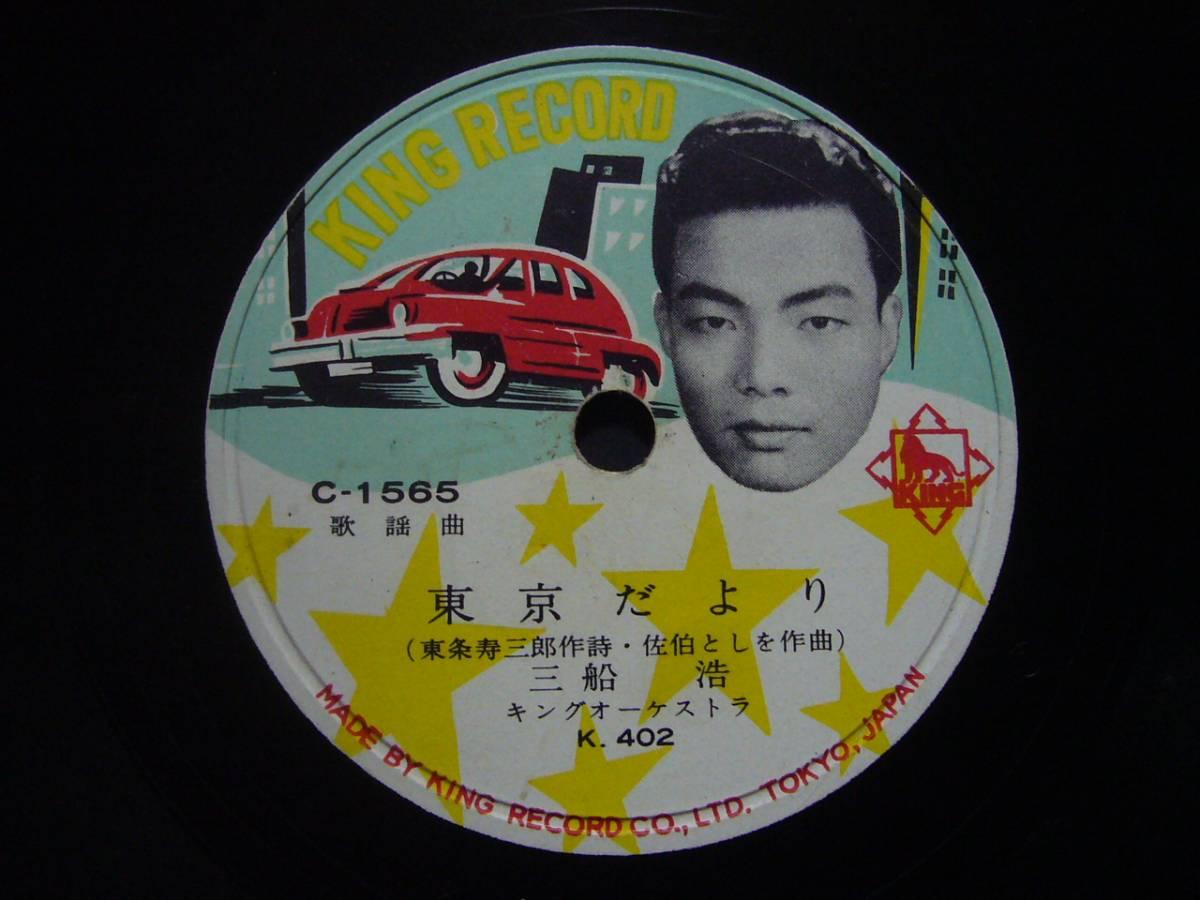 ■SP盤レコード■ヘ187(A) 三船浩 東京だより 石井千恵 わたしはリンゴ_画像1