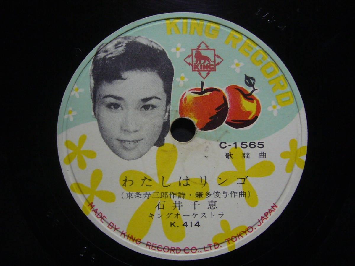 ■SP盤レコード■ヘ187(A) 三船浩 東京だより 石井千恵 わたしはリンゴ_画像2