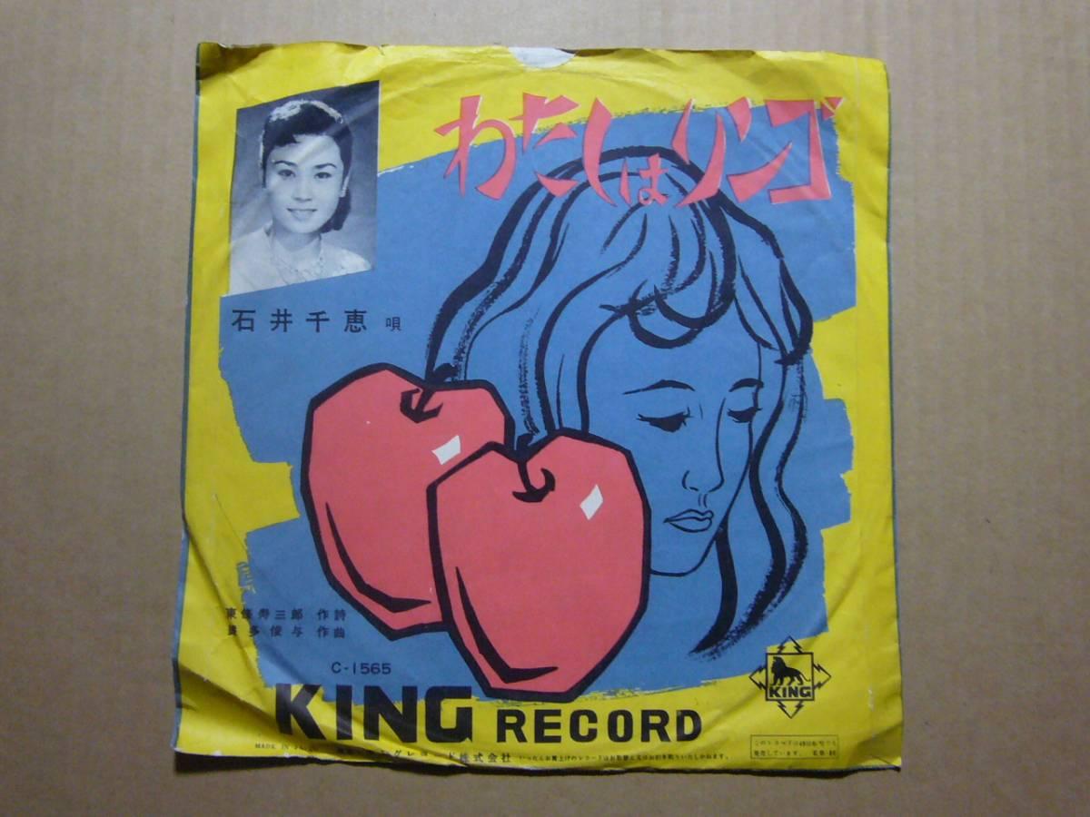 ■SP盤レコード■ヘ187(A) 三船浩 東京だより 石井千恵 わたしはリンゴ_画像4